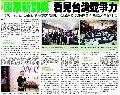 2016-12-30_經濟日報(臺灣)_國家新創獎 看見台灣競爭力 以We,Innovators為核心