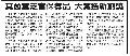 2016-12-15_民眾日報_真菌雲芝當保養品 大葉獲新創獎