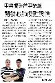 2016-12-07_工商時報_中興攜手台中榮總  開發心肺復甦設備