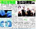 2016-12-30_經濟日報(臺灣)_海昌生物膜 創造醫病雙贏 嶄新脫細胞專利技術