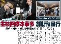 2016.12.29_自由時報_生技醫醫療本事多 創新就是行