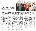 2017-01-07_中華日報_國家新創獎 台中榮總抱回4獎