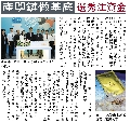 2016.12.28_自由時報_產學鏈做基底 選秀注資金