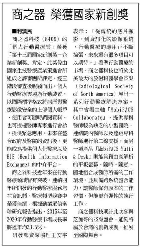 2016-11-29_工商時報_商之器 榮獲國家新創獎