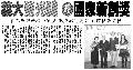 2017-01-25_台灣新生報_義大螢光醣獲國家新創獎化工與醫學聯手研發低成本高效益即時簡易