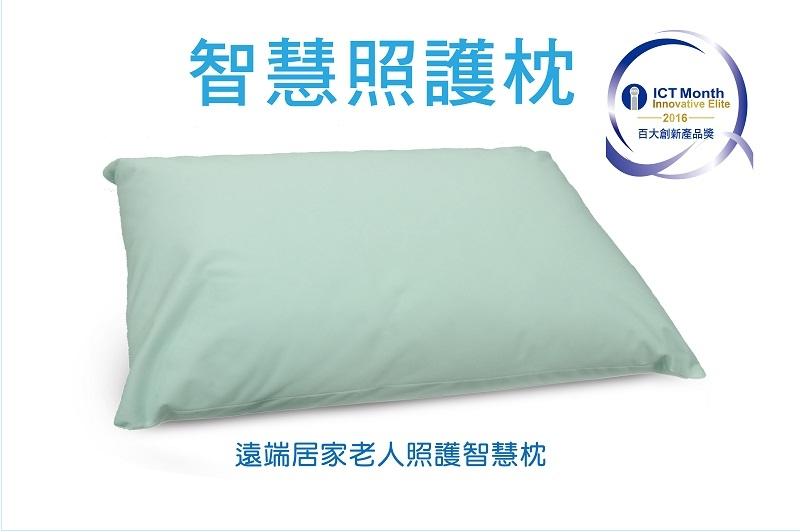 智慧照護枕