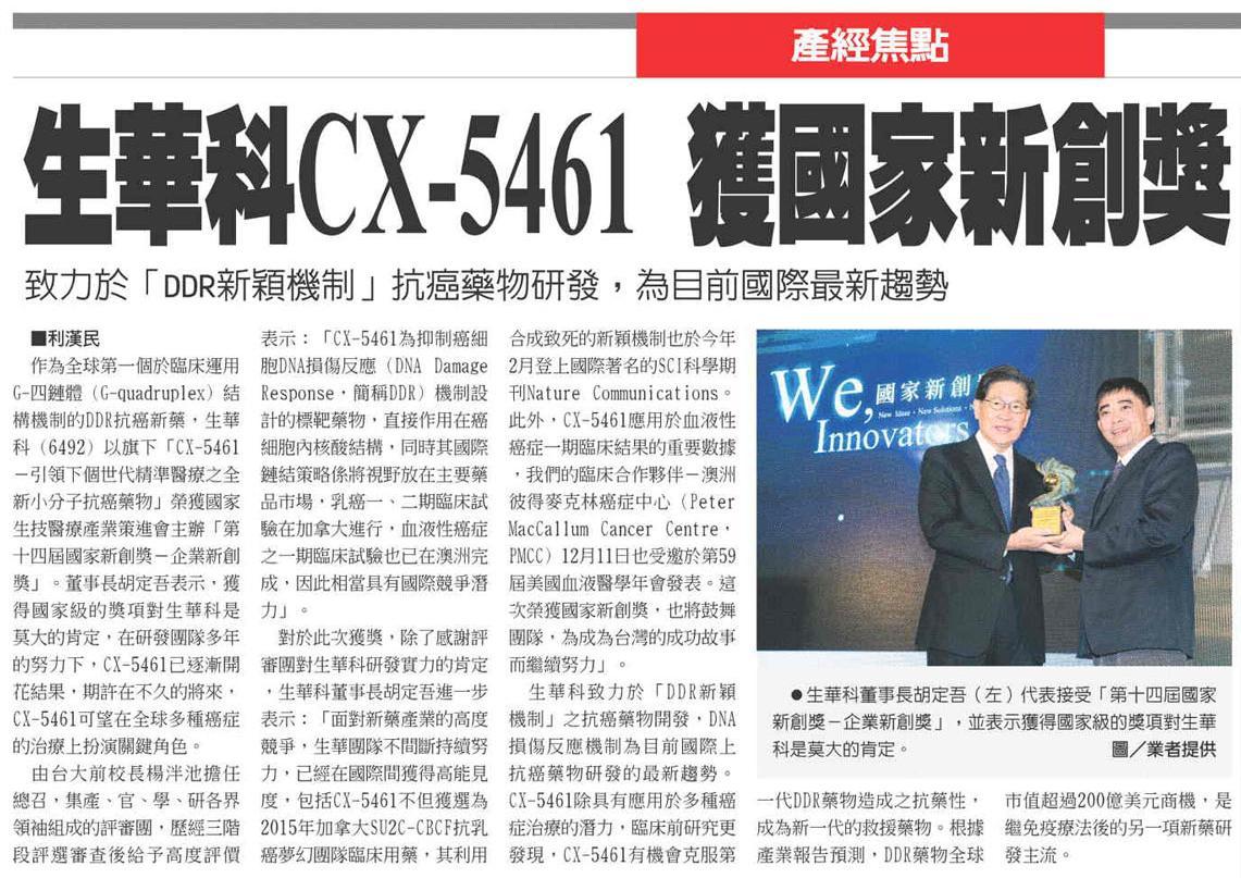 2017-12-12_工商時報_生華科CX-5461 獲國家新創獎