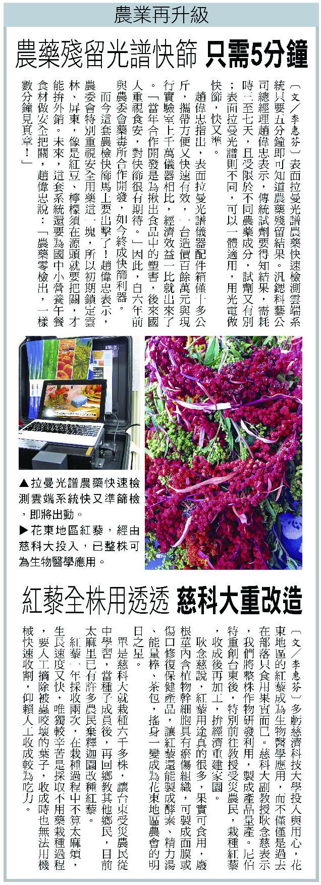 2017-12-12_自由時報_農藥殘留光譜快篩 只需5分鐘