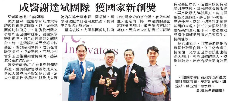 2017-12-10_中華日報_成醫謝達斌團隊 獲國家新創獎