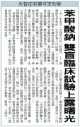 2017-12-12_自由時報_苯甲酸鈉 雙盲臨床試驗上露曙光