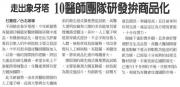 2017-12-10_工商時報_走出象牙塔 10醫師團隊研發拚商品化