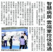 2017-12-12_自由時報_智慧病房 雲端掌控快易通