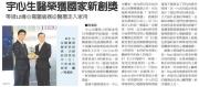 2017-12-20_工商時報_宇心生醫榮獲國家新創獎 帶領12導心電圖儀器從醫療走入家用