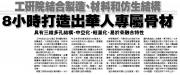 2017-12-22_台灣新生報_工研院結合製造、材料和仿生結構8小時打造出華人專屬骨材