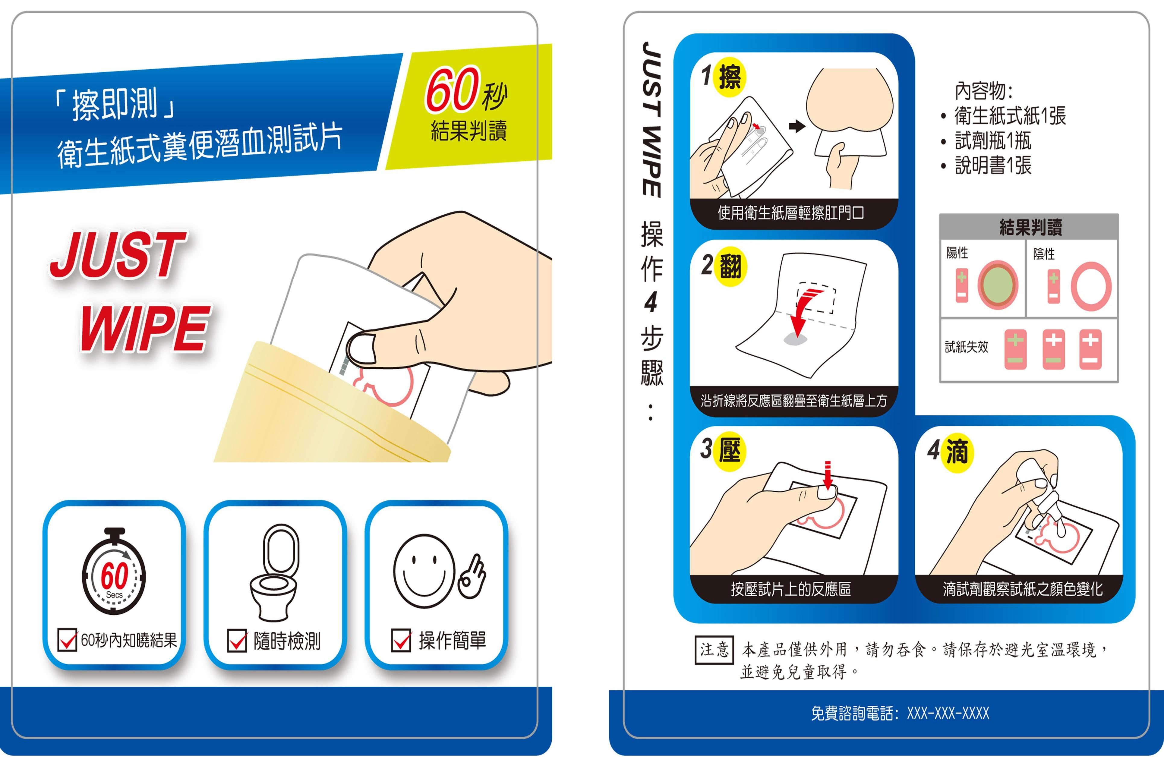 本產品擦即測在包裝正面強調使用上的優點,且於包裝背面附上操作流程與判讀指引,有利於使用者操作