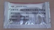 產品YQ1為中草藥複方,以科學中藥形式服用,圖為一次服用量