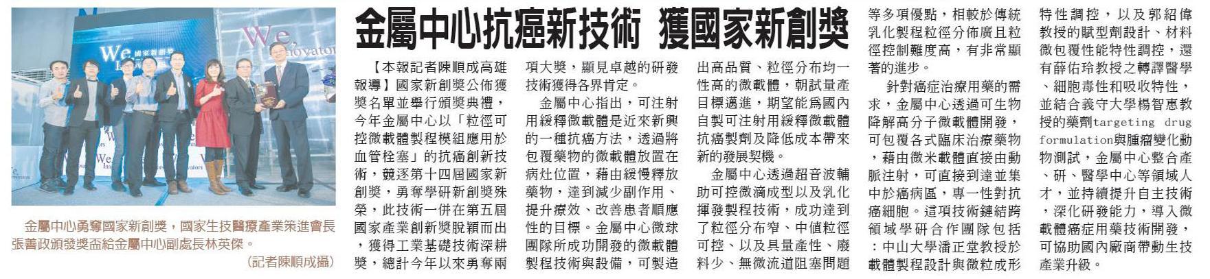 2017-12-27_民眾日報_金屬中心抗癌新技術 獲國家新創獎