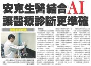 2017-12-27_工商時報_獲國家新創獎 安克生醫結合AI 讓醫療診斷更準確