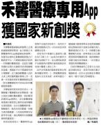 2017-12-26_工商時報_禾馨醫療專用APP 獲國家新創獎