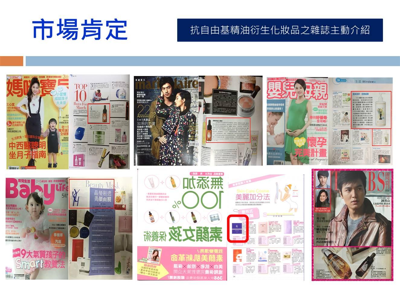 眾多雜誌媒體主動報導具抗自由基功能之複方精油,提升台灣化妝品國際知名度