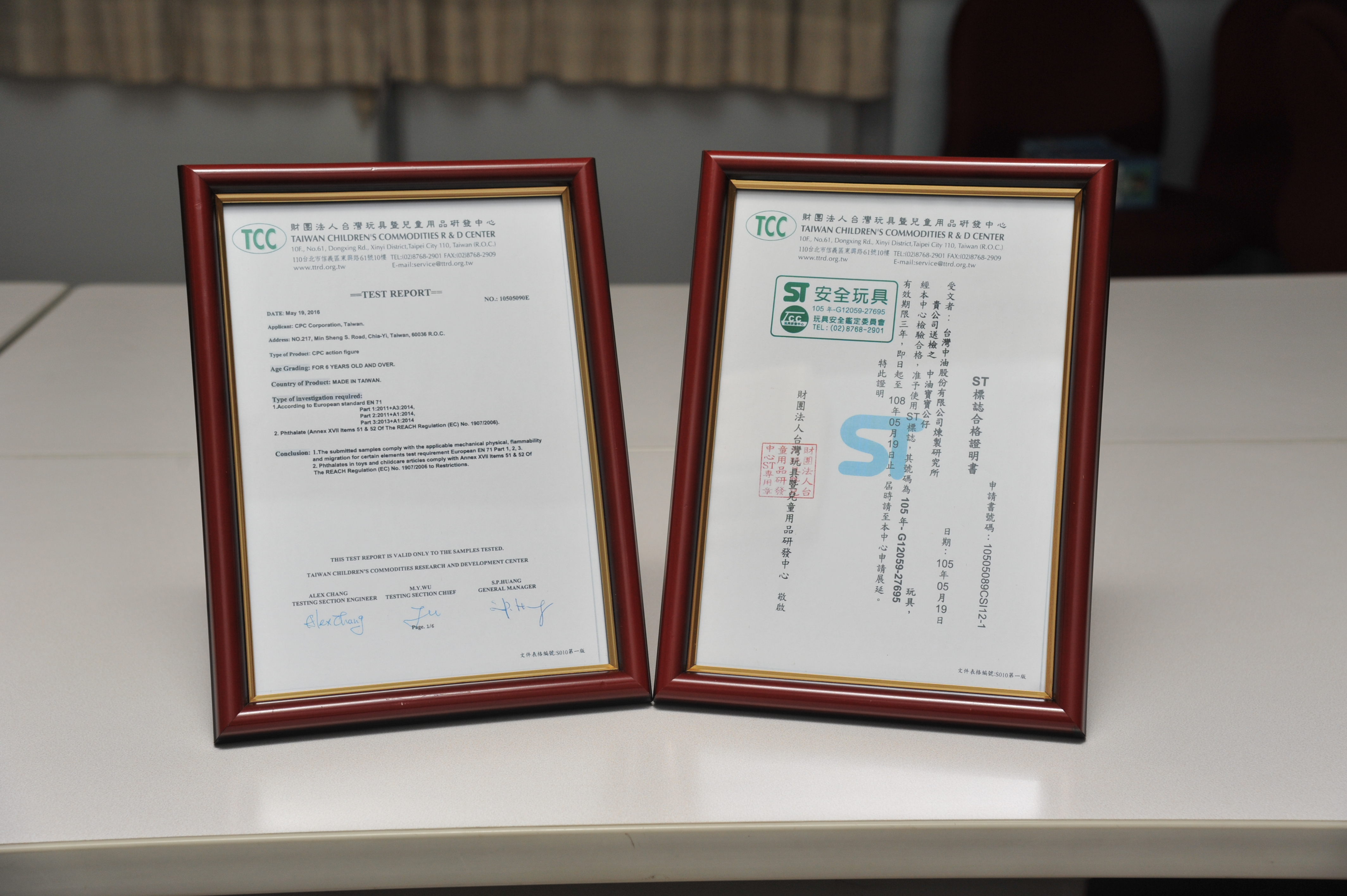 中油寶寶公仔經財團法人台灣玩具暨兒童用品研發中心的檢驗,獲得安全玩具,ST的認證,(號碼:105年-G12059-27695)及通過歐洲玩具檢驗標準 EN-71的檢驗之證明文件