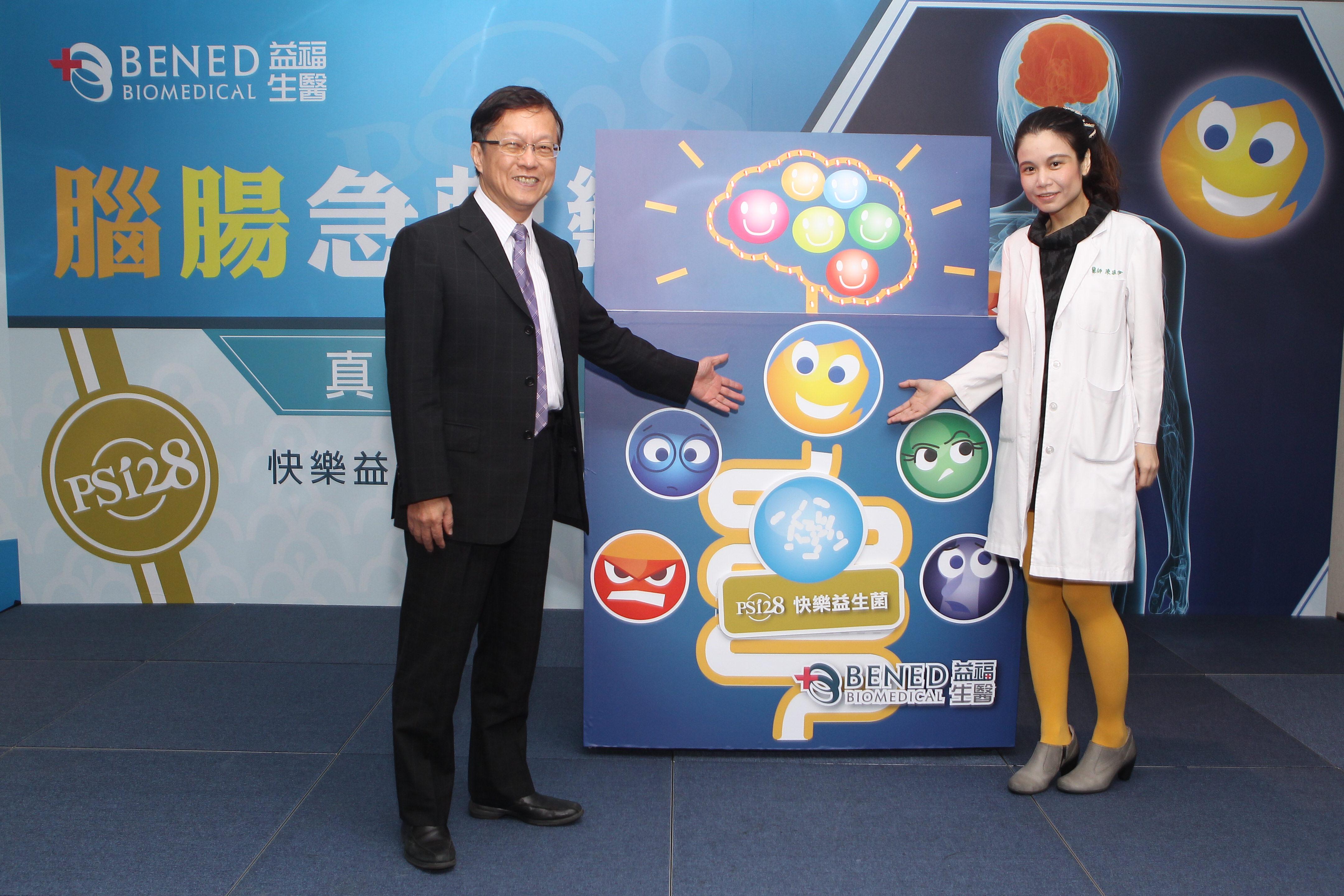 (左)益福生醫創辦人暨首席研發顧問亞洲益生菌專家蔡英傑教授