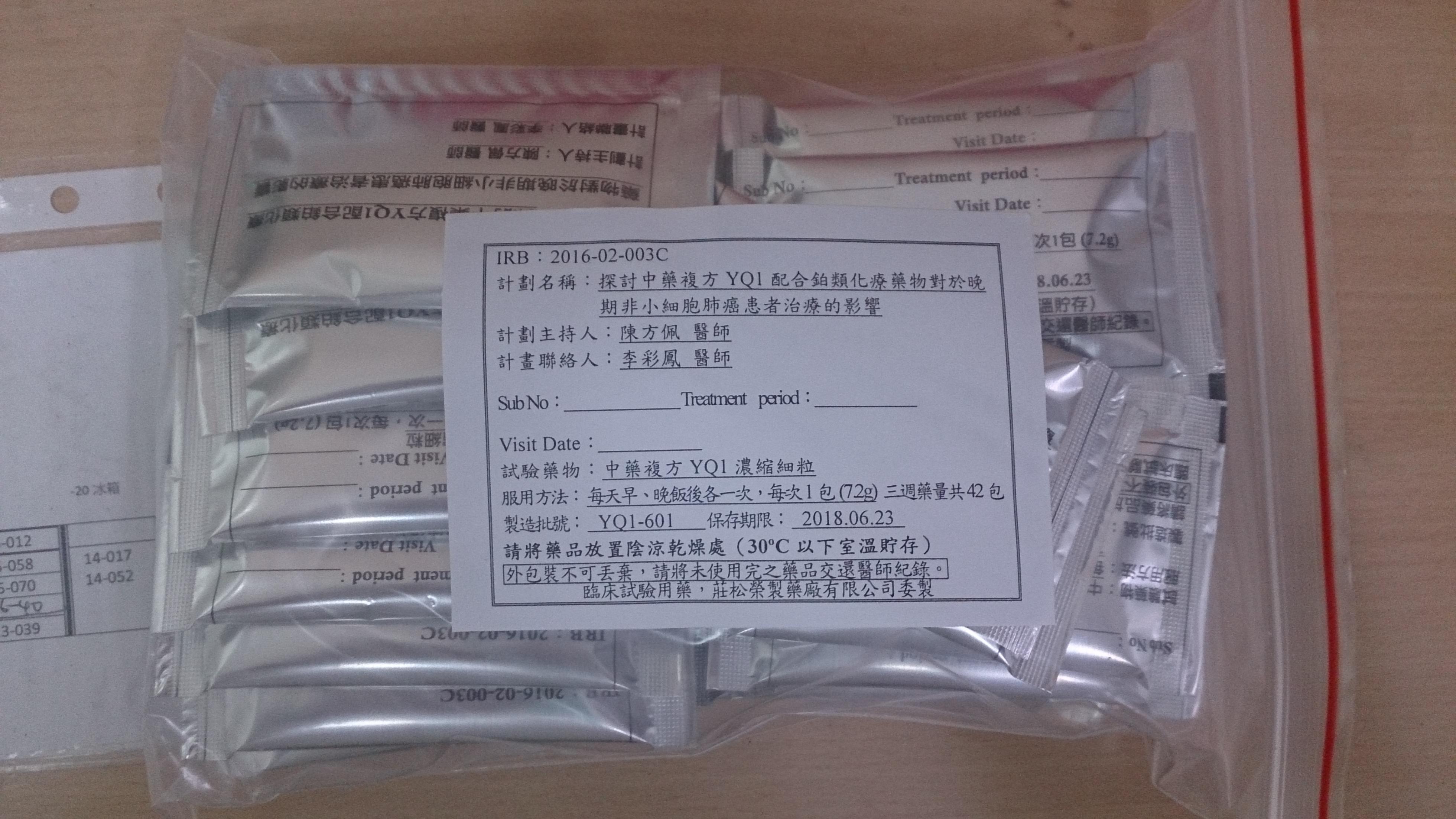 本研究團隊產品YQ1臨床試驗用外包裝