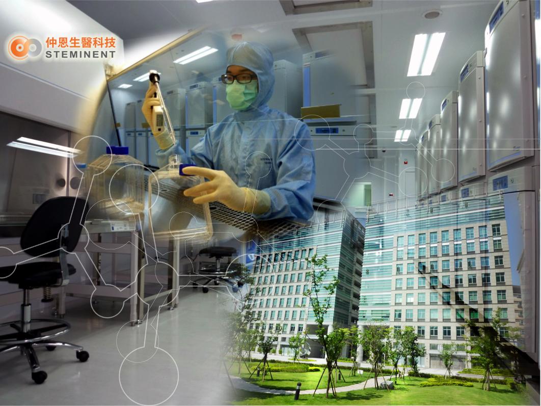 仲恩生醫 細胞新藥製備工廠