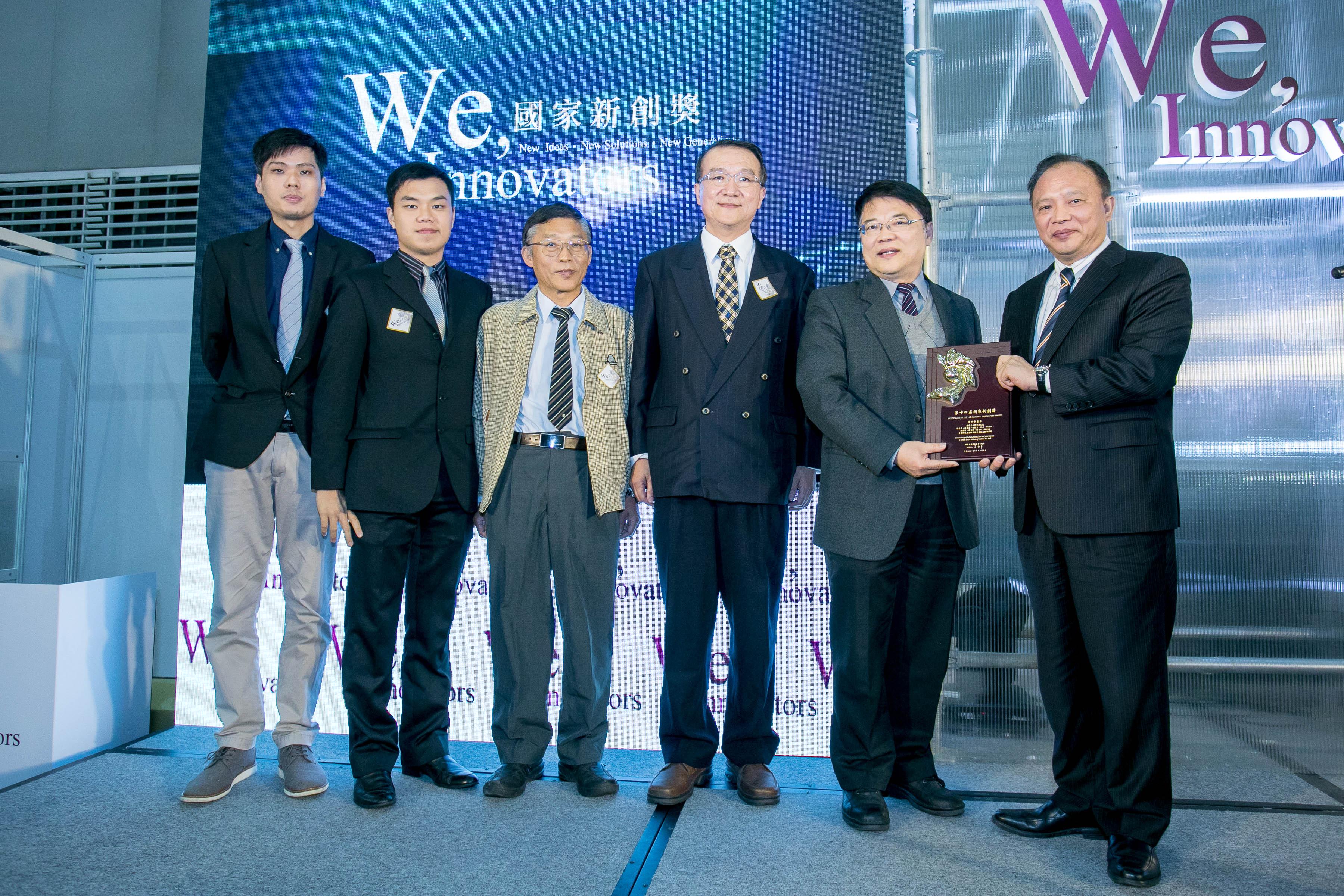 學研新創 綠能及環保科技組獲獎