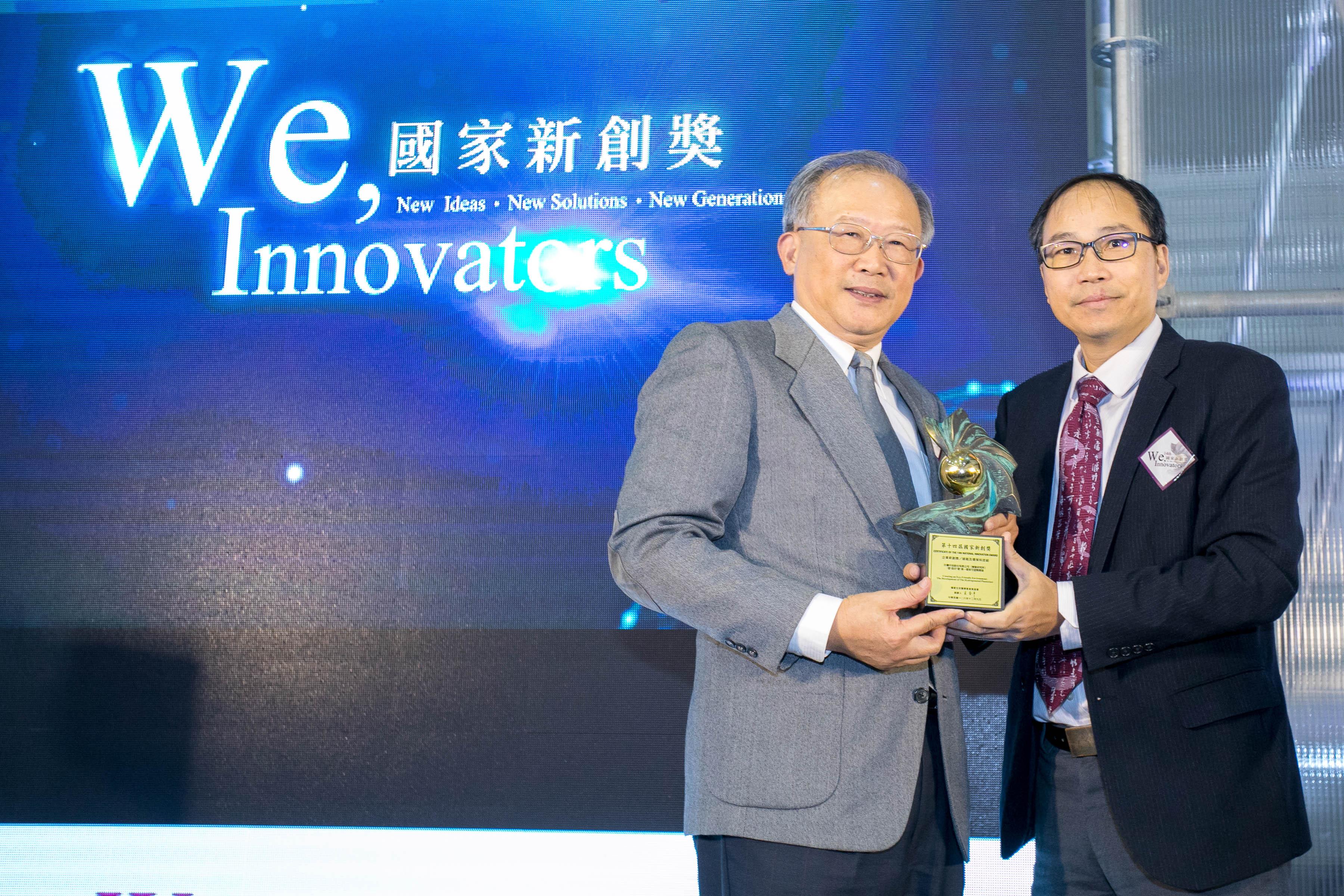 企業新創 綠能及環保科技組獲獎