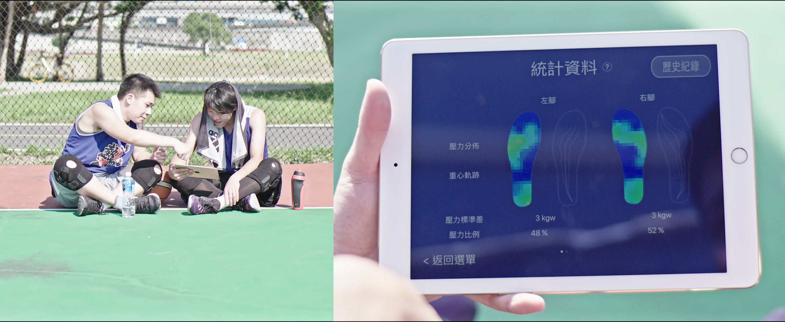 SaFePlay應用情境-籃球運動 紀錄查看