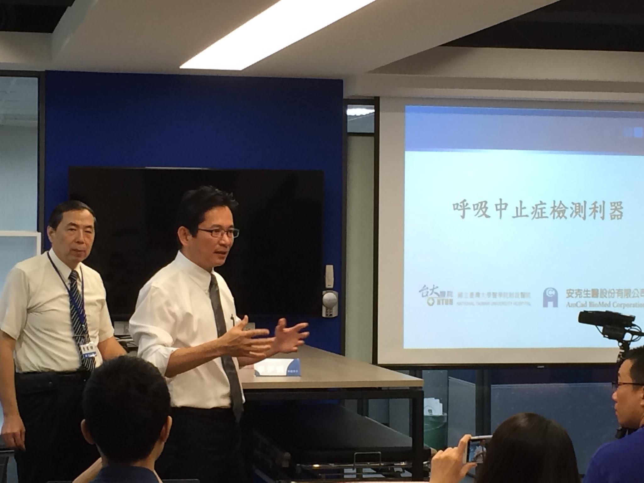 媒體採訪:安克生醫首席研發長陳正剛博士解說「呼吸中止症超音波電腦輔助診斷裝置  (AmCAD-UO) 」創新技術