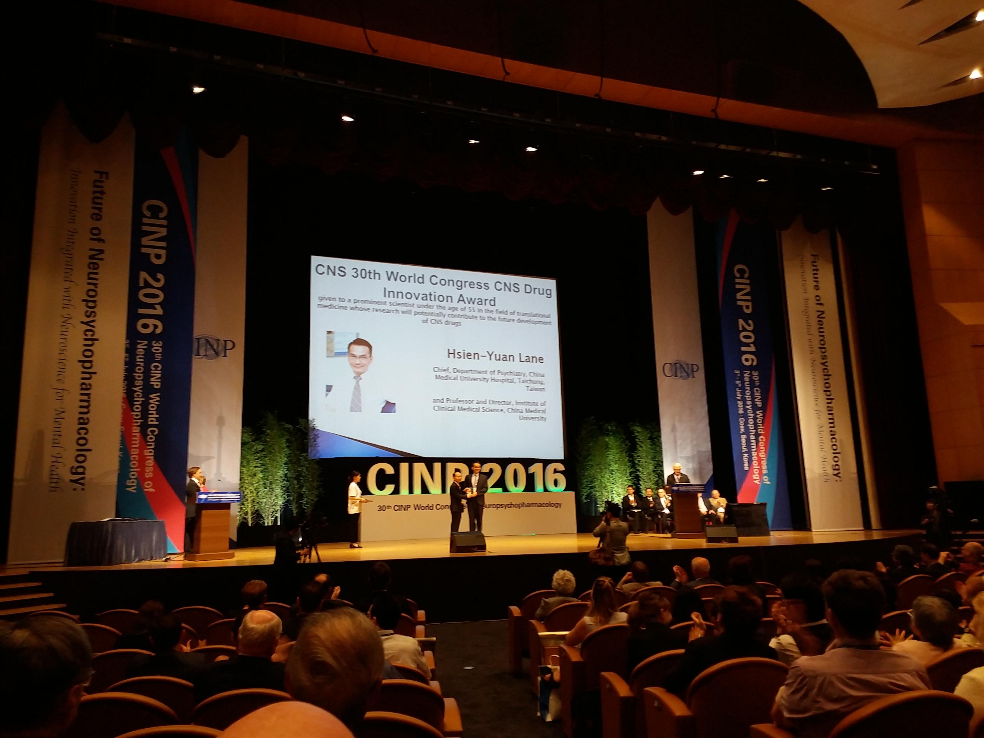 藍先元教授榮獲2016 CINP World Congress CNS藥物研發獎