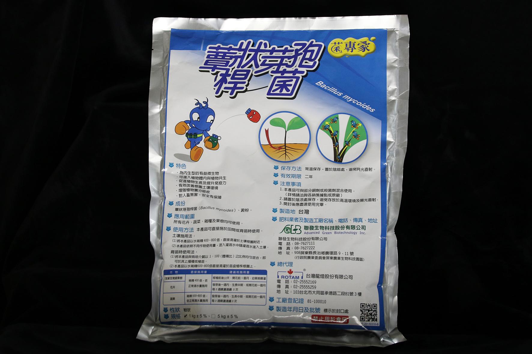 蕈狀芽孢桿菌(聯發生技公司技轉生產)---蕈狀芽孢桿菌粉劑,為一生物農藥