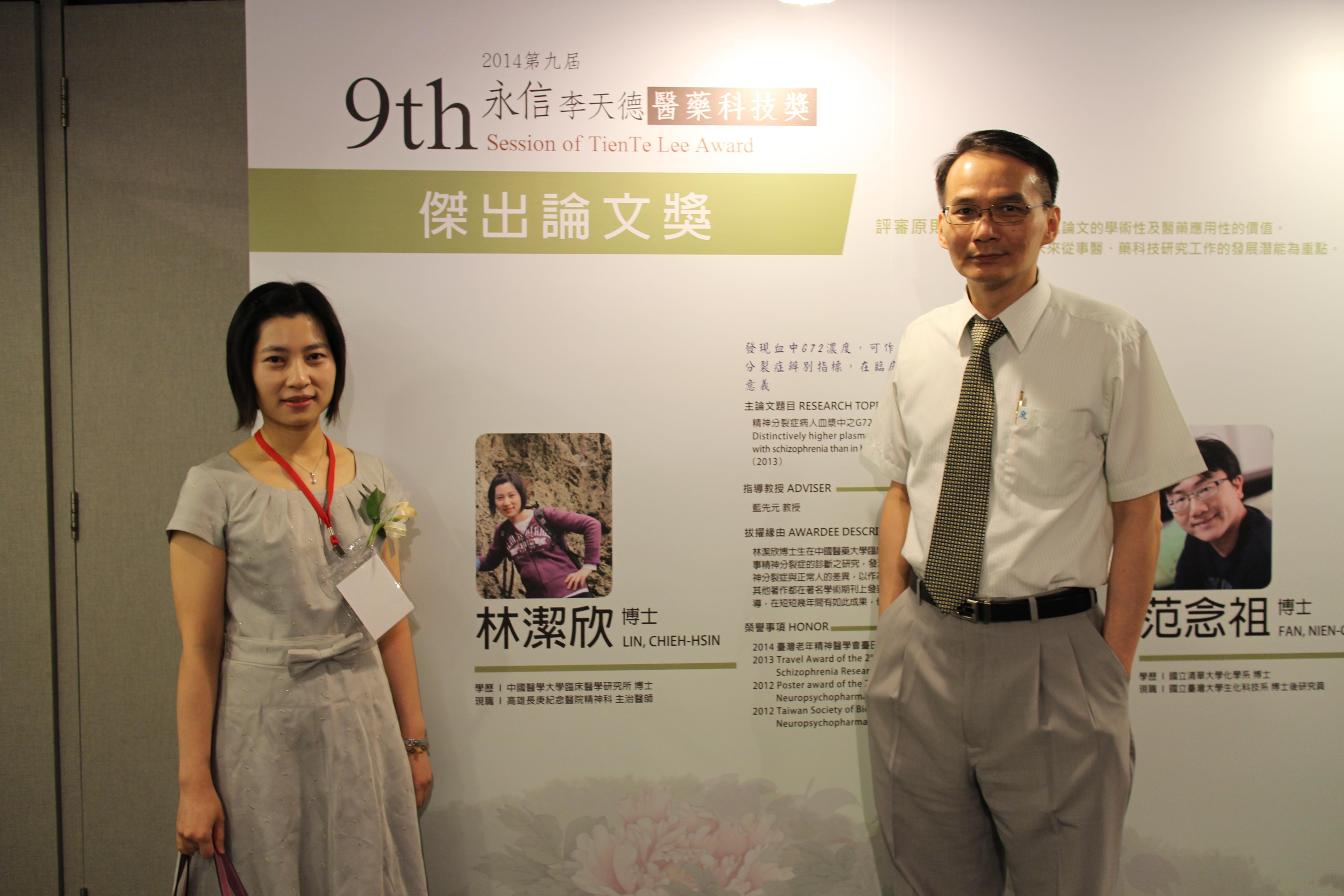 林潔欣醫師榮獲第九屆永信李天德醫藥科技獎,與指導教授藍先元教授合影