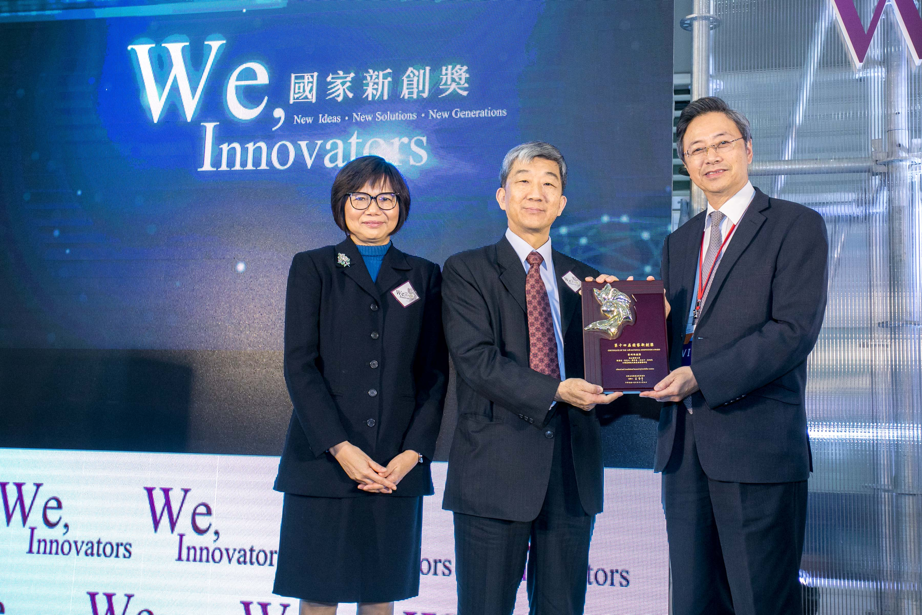 學研新創 製藥及新醫療技術組獲獎