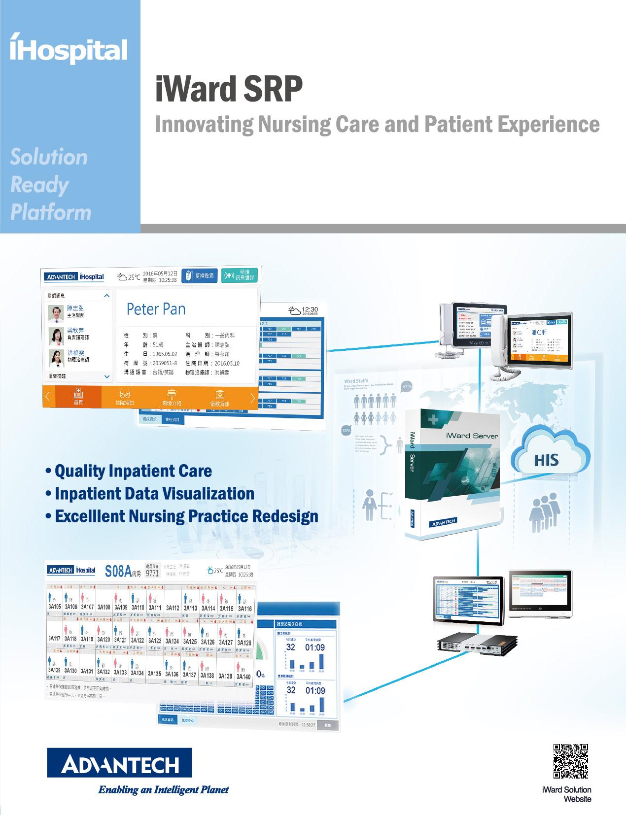 智慧病房Brochure Cover