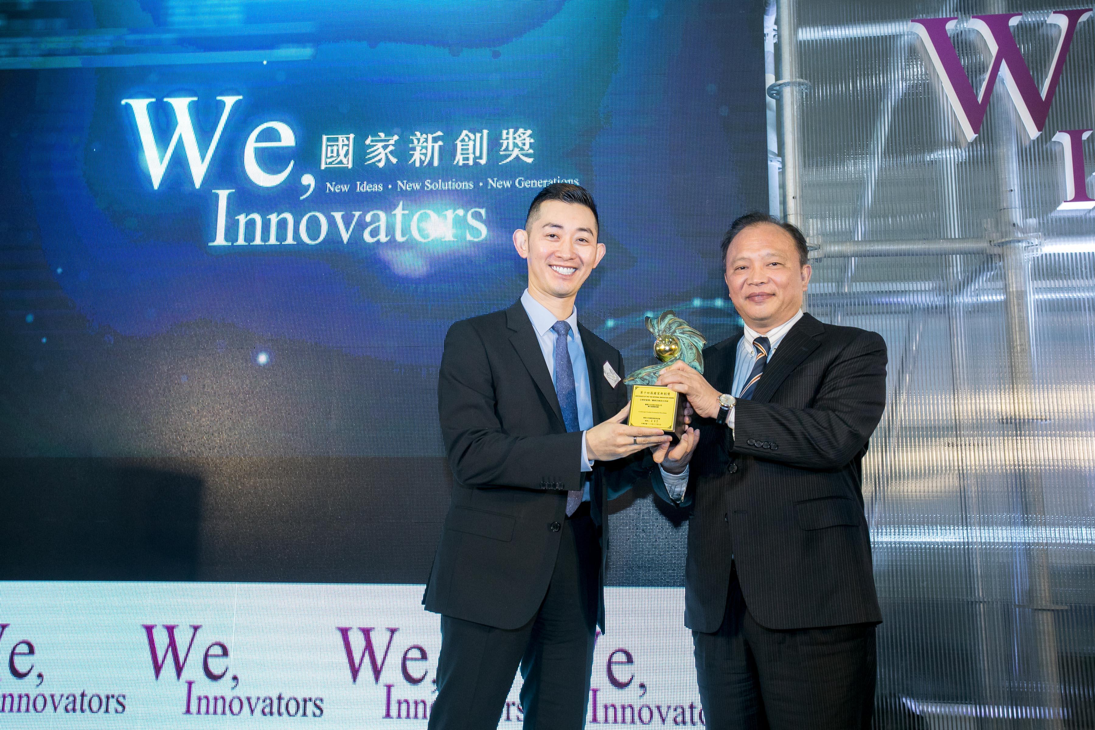 企業新創 健康及智慧科技組獲獎