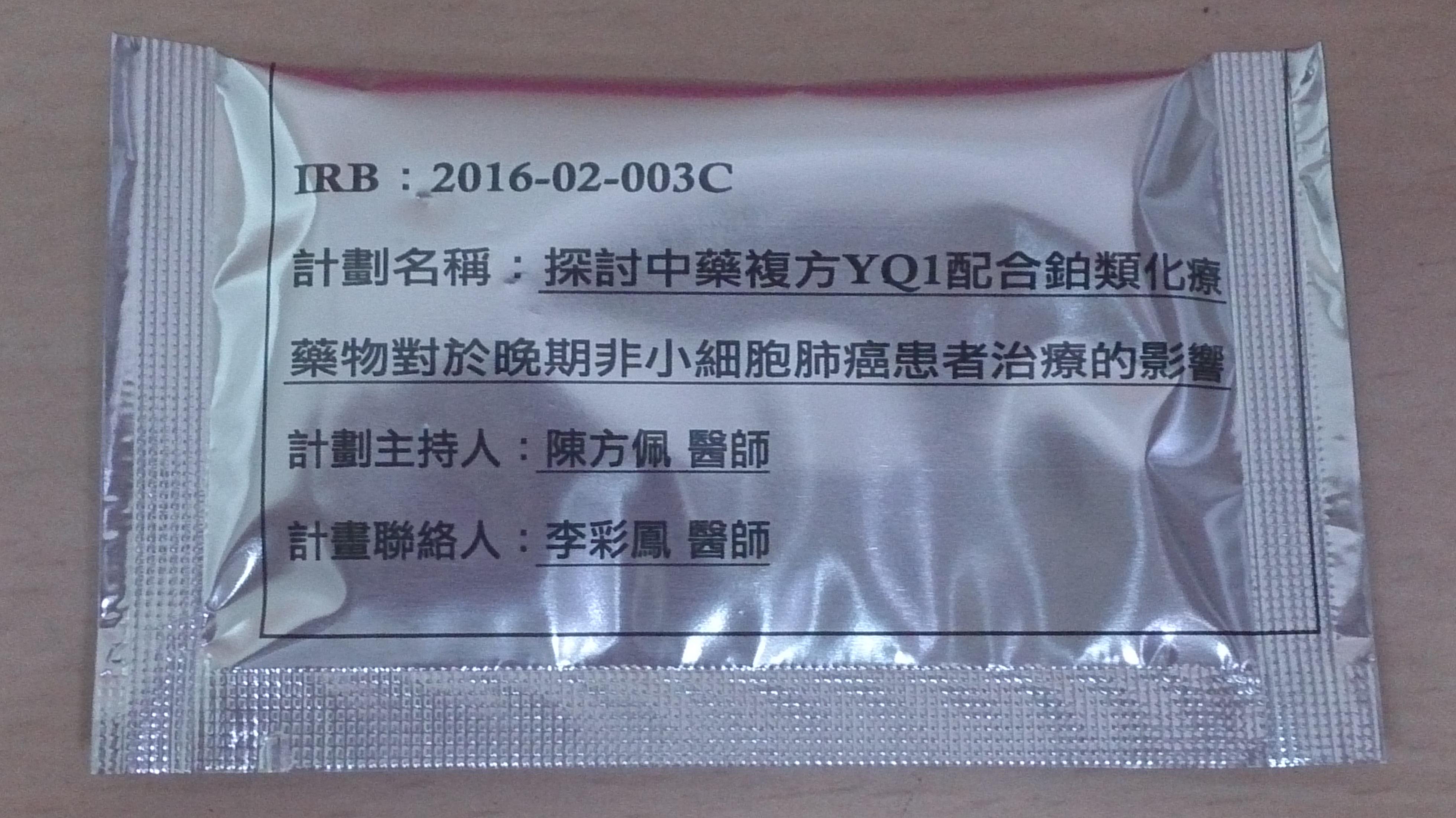 YQ1產品2.JPG