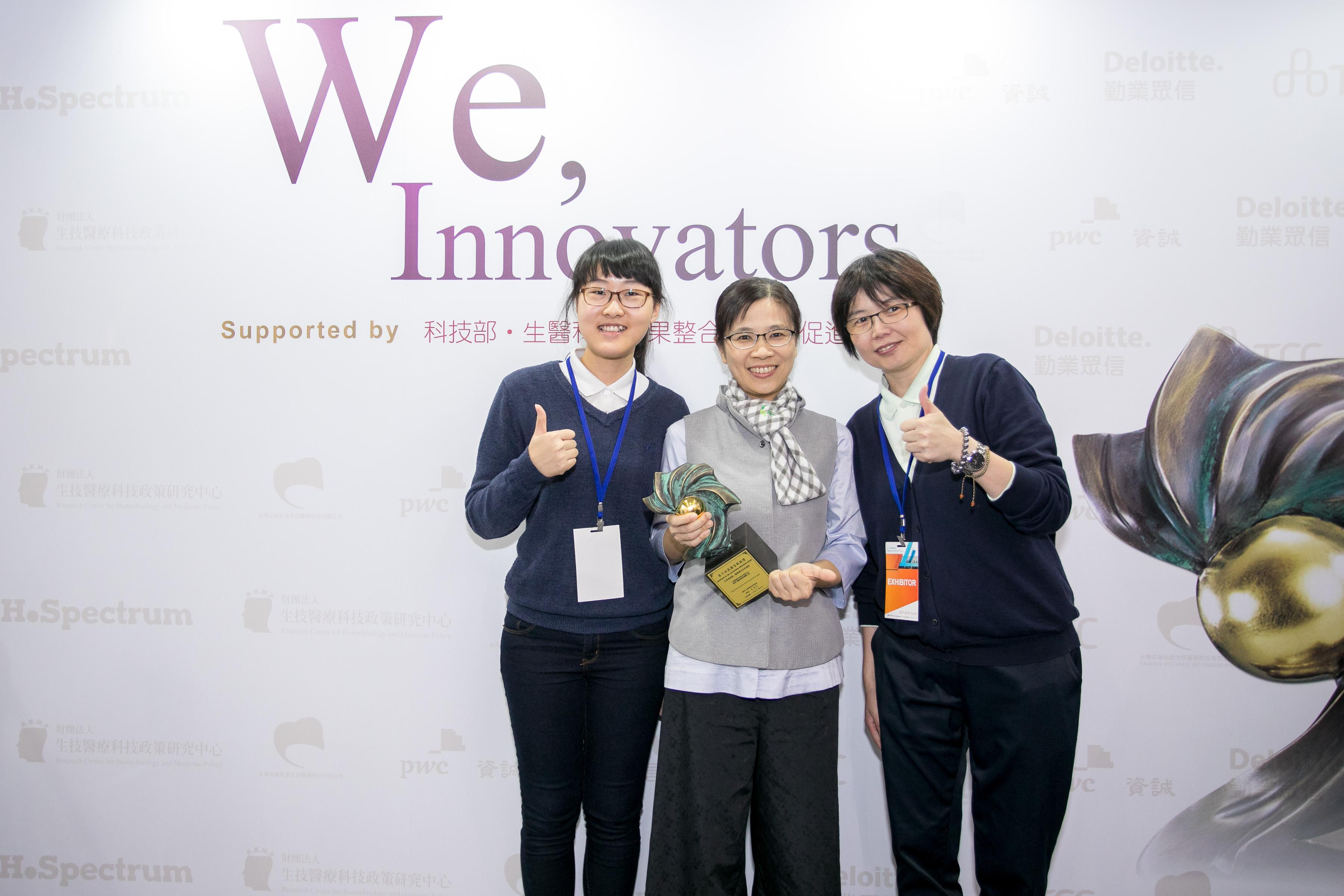 企業新創 醫療器材及設備組獲獎