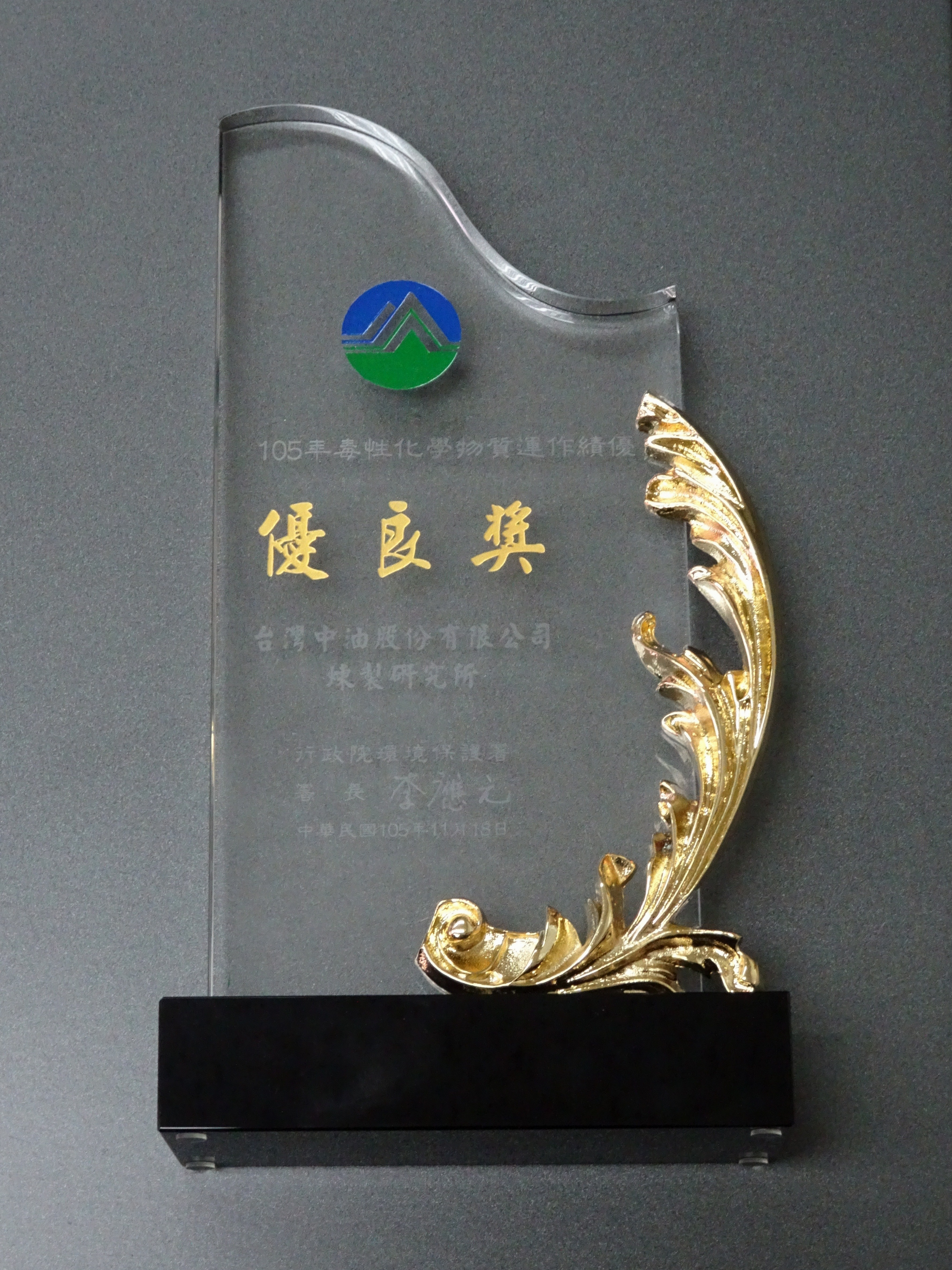 本研究參加105年環保署所舉辦的毒化物運作管理績優評選活動,獲得研發改良組的優良獎