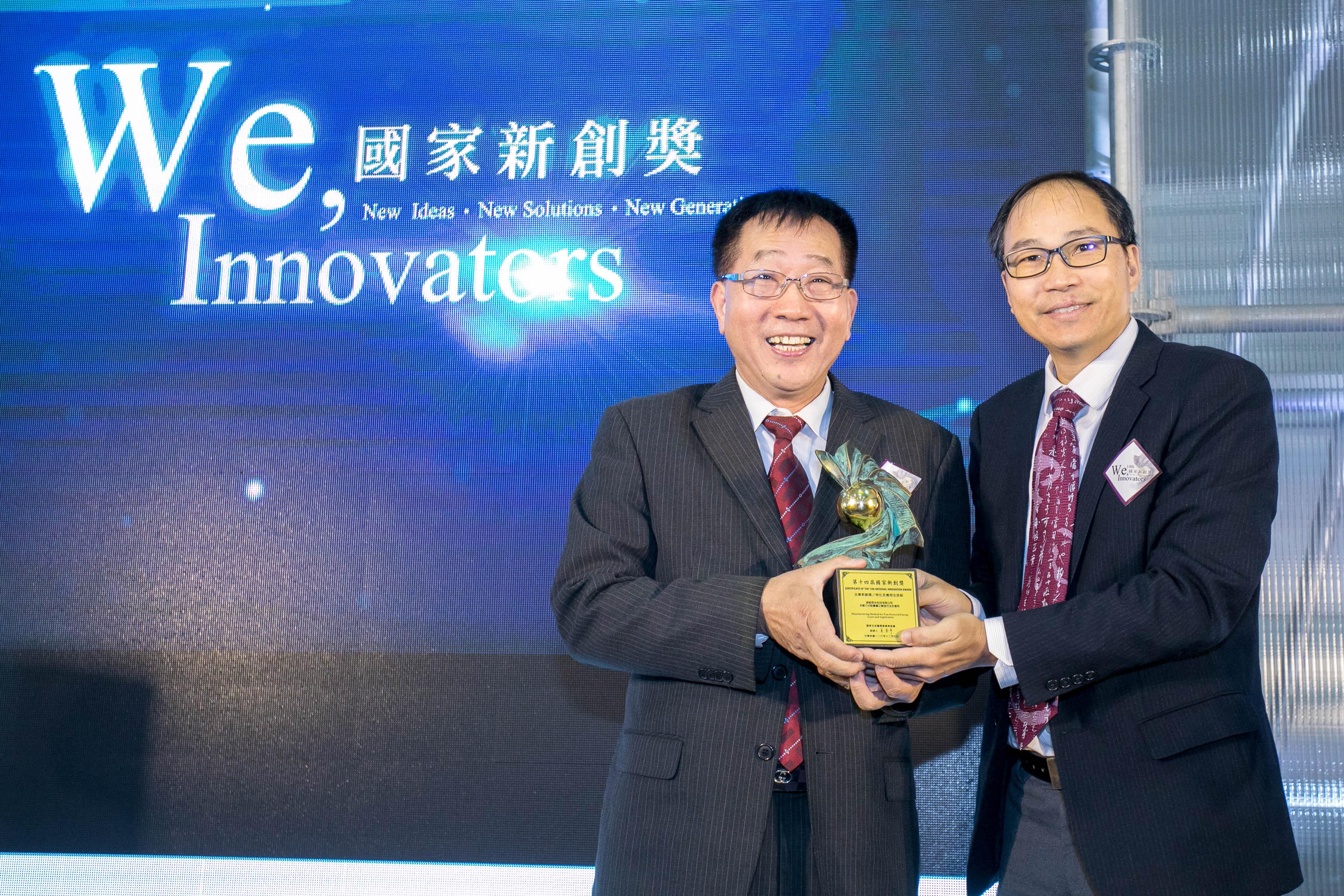 企業新創 特化及應用生技組獲獎