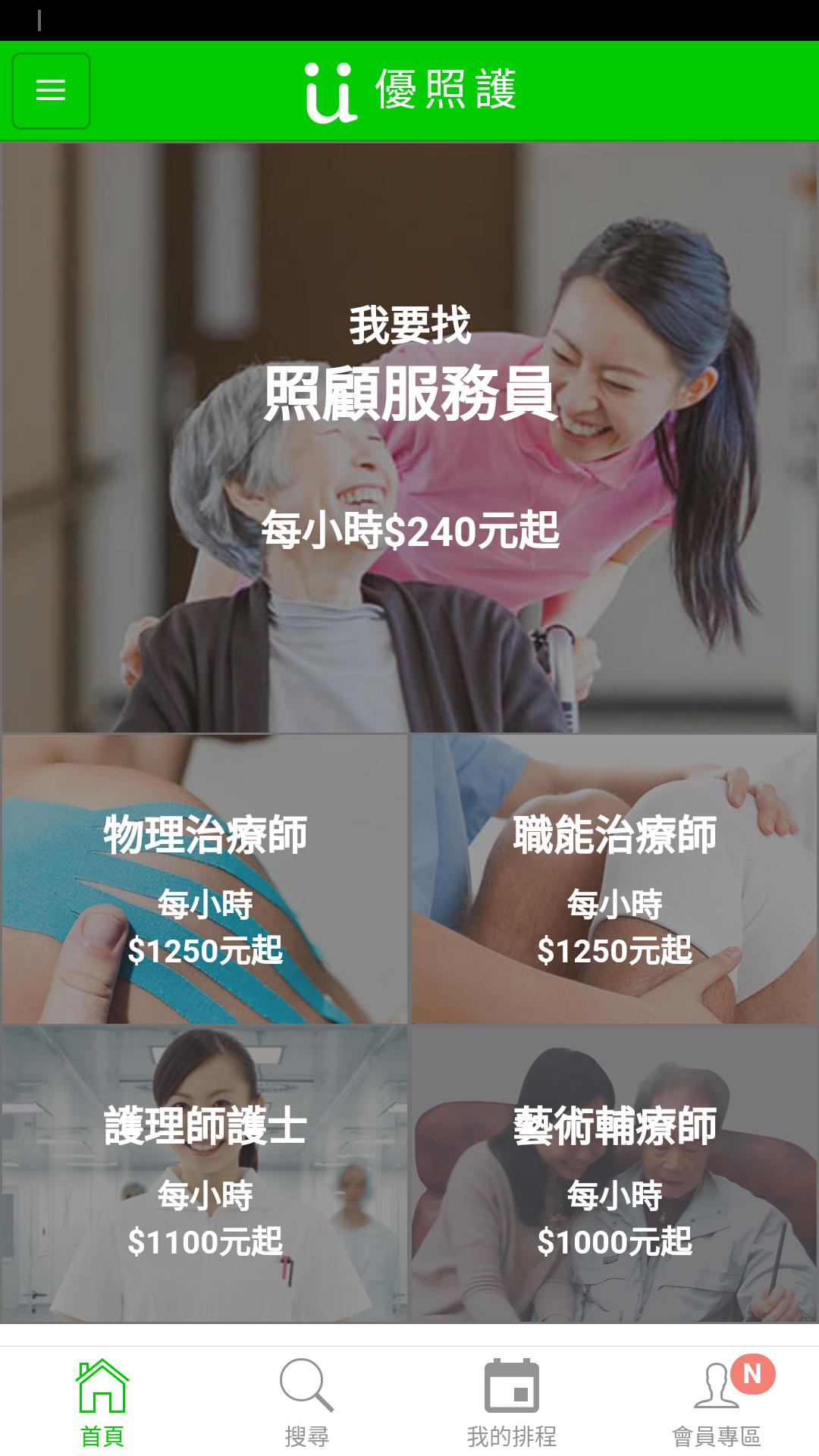 優照護App_服務項目選擇畫面
