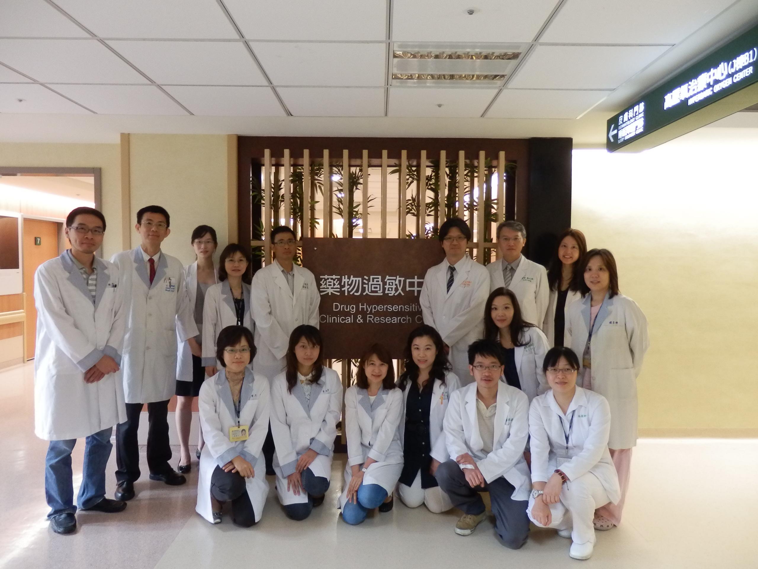 藥物過敏研究團隊成員