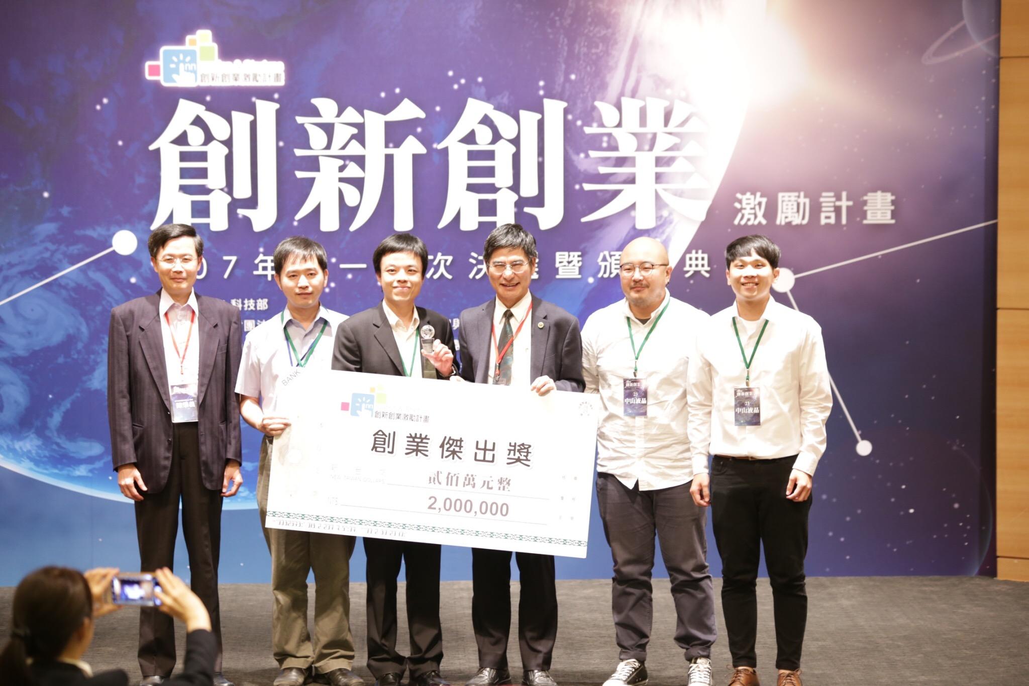 團隊榮獲科技部創業傑出獎