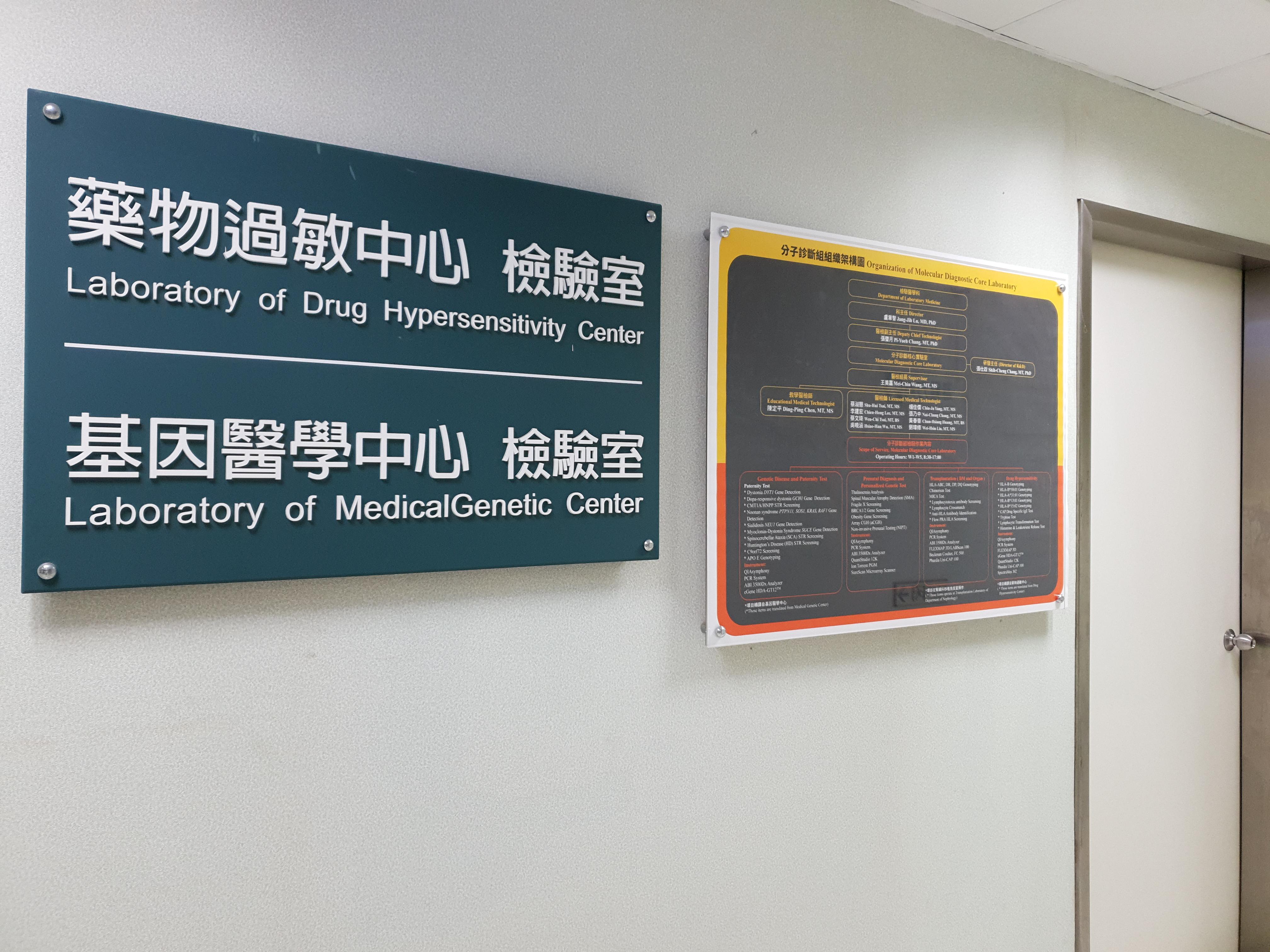 藥物過敏中心檢驗室