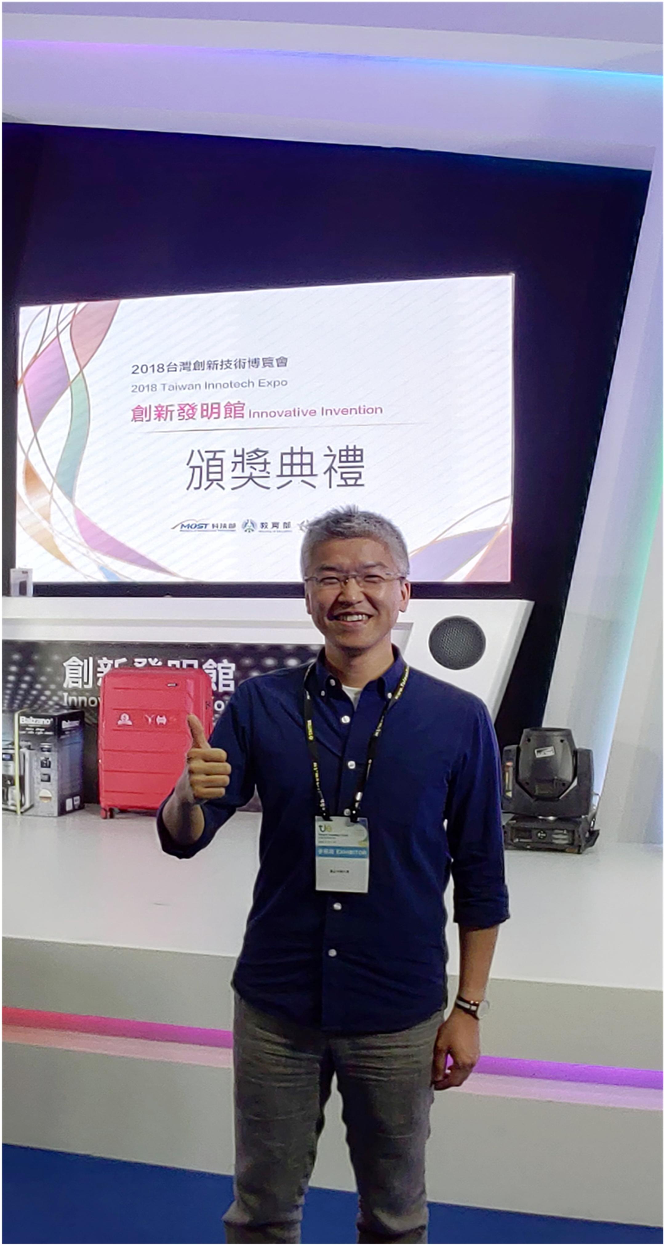 2018臺灣創新技術博覽會(中興大學溫志煜教授)