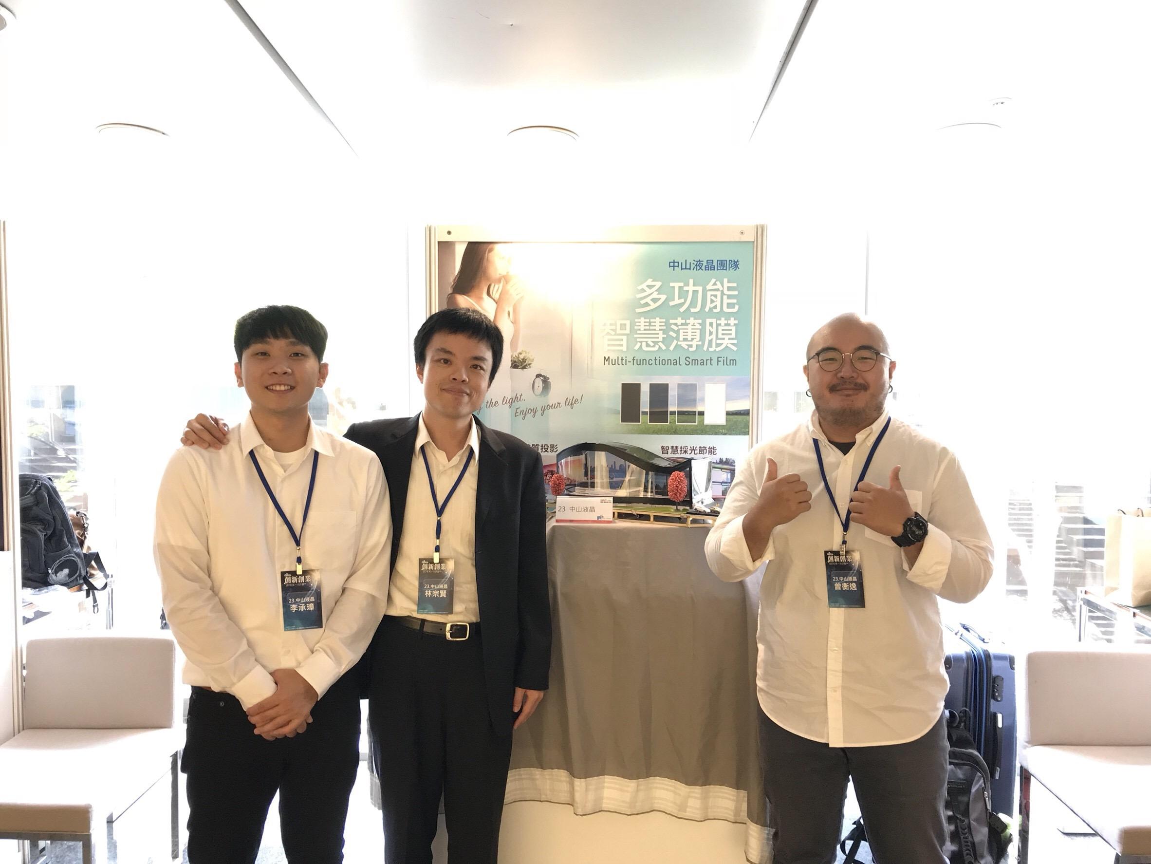 核心團隊成員,由左至右分別為李承璋、林宗賢教授與曾衡逸