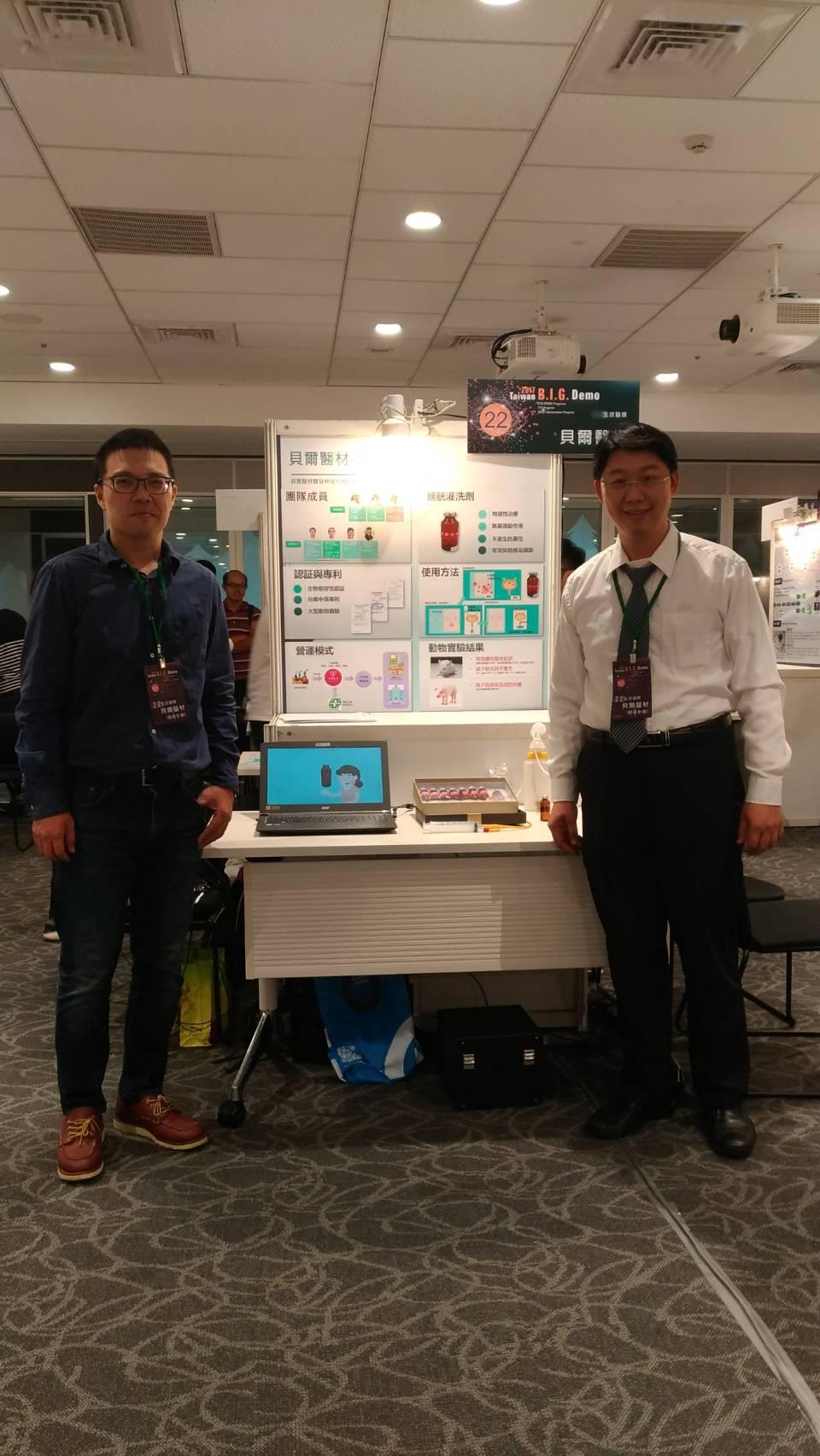 「貝爾醫材」成員洪銘謙博士與黃聖洋博士 於科技部BIG. DEMO展示