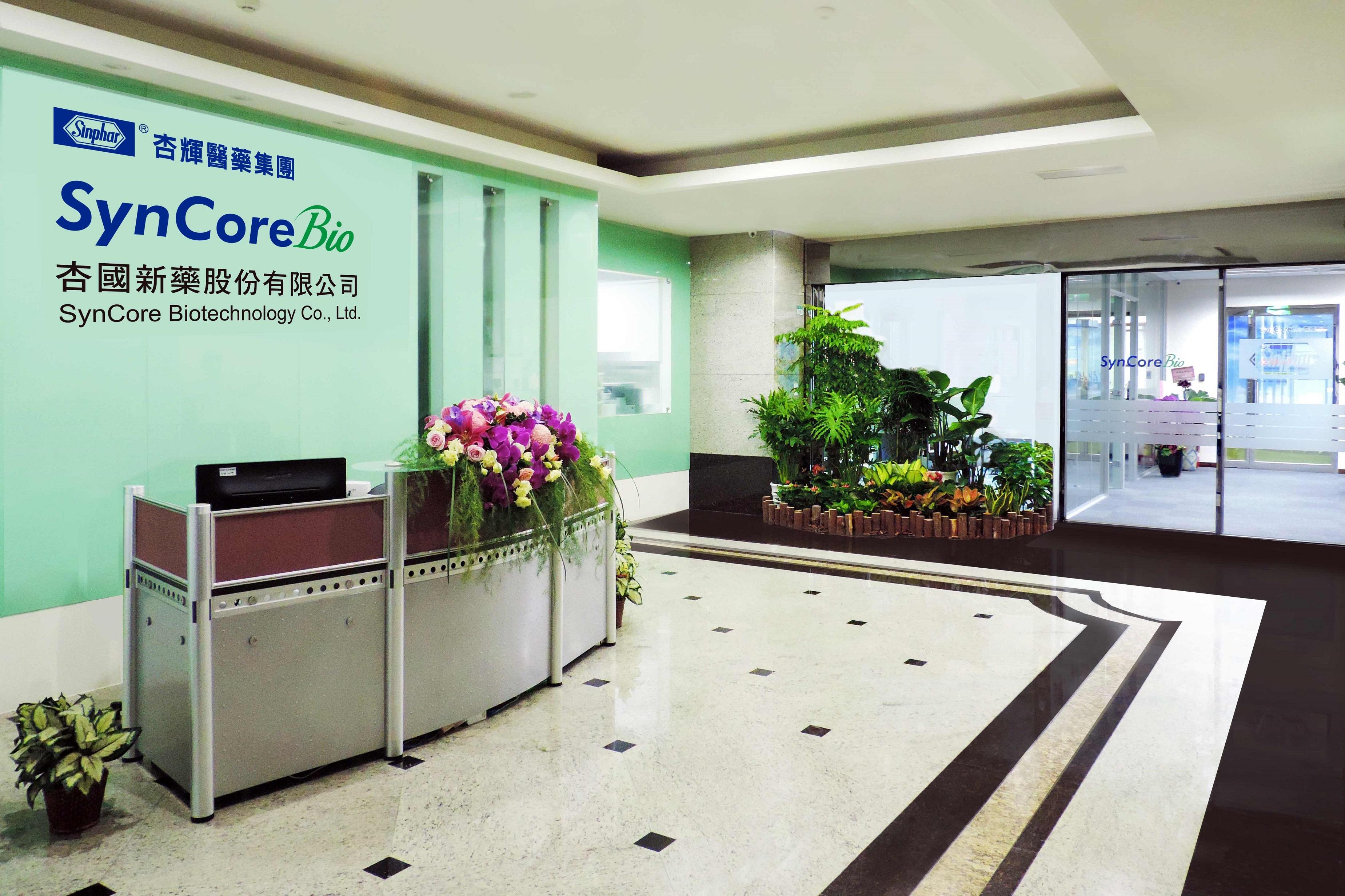 杏國新藥股份有限公司 台北辦事處